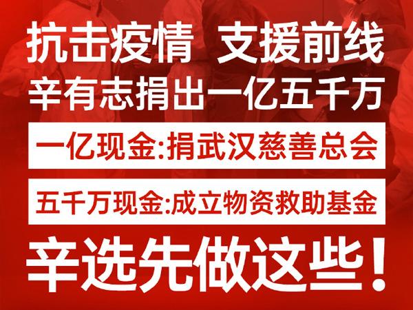 快手网红辛有志捐款1.5亿,正能量网红支持武汉抗击疫情