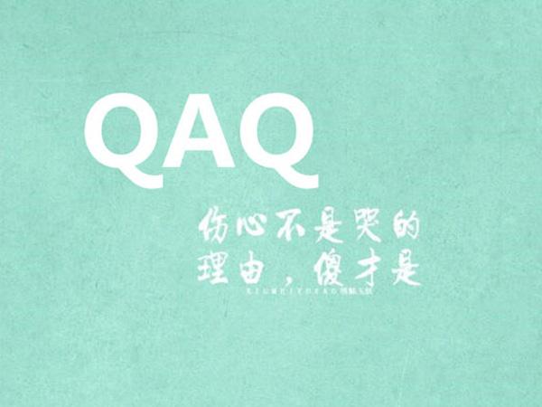 QAQ什么意思